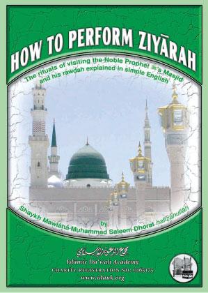 Ziyarat guide